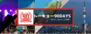 【気軽に上京体験!】90日から始める上京体験「トーキョー90Days」実施中です♪