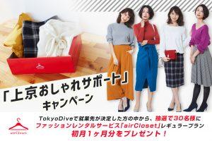 【airClosetタイアップ企画】上京おしゃれサポートキャンペーン始まる。