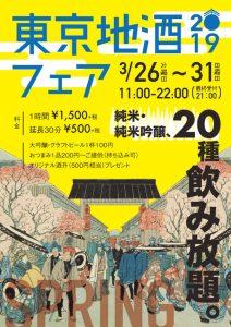 両国・「東京商店」にて「東京地酒フェア 2019spring」開催!