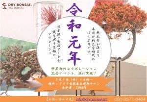 世界初!日本酒とドライ盆栽のコラボイベントを開催