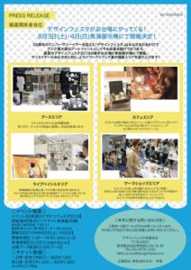 【お台場エリア】夏休みのお出かけに「真夏のデザインフェスタ2019」開催
