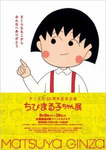 松屋銀座にて「アニメ化30周年記念 ちびまる子ちゃん展」開催!