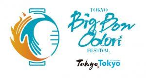 盆踊りで東京カルチャーを発信!「Tokyo Big Bon Odori Festival 2019」開催!