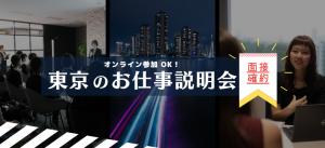 【受付終了】東京のお仕事説明会開催