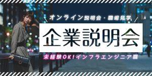【受付終了】インフラエンジニア職のオンライン企業説明会開催!【7月15日(水)】