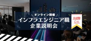 【未経験OK】インフラエンジニア職のオンライン企業説明会開催!【7月15日(水)】