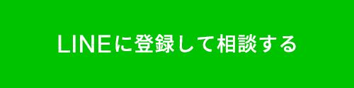 TokyoDiveのLINEに登録する