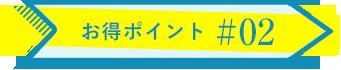 residence num 02 - 東京で見つける仕事と住まいの同時提供サービスがあります。