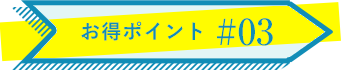 residence num 03 - 東京で見つける仕事と住まいの同時提供サービスがあります。